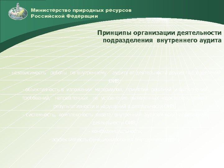 Министерство природных ресурсов Российской Федерации Принципы организации деятельности подразделения внутреннего аудита - независимость работы