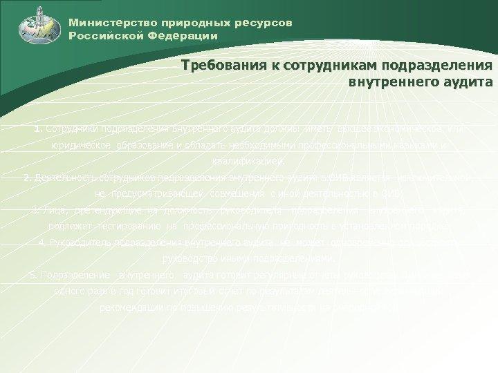 Министерство природных ресурсов Российской Федерации Требования к сотрудникам подразделения внутреннего аудита 1. Сотрудники подразделения