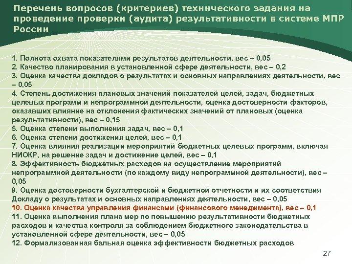 Перечень вопросов (критериев) технического задания на проведение проверки (аудита) результативности в системе МПР России