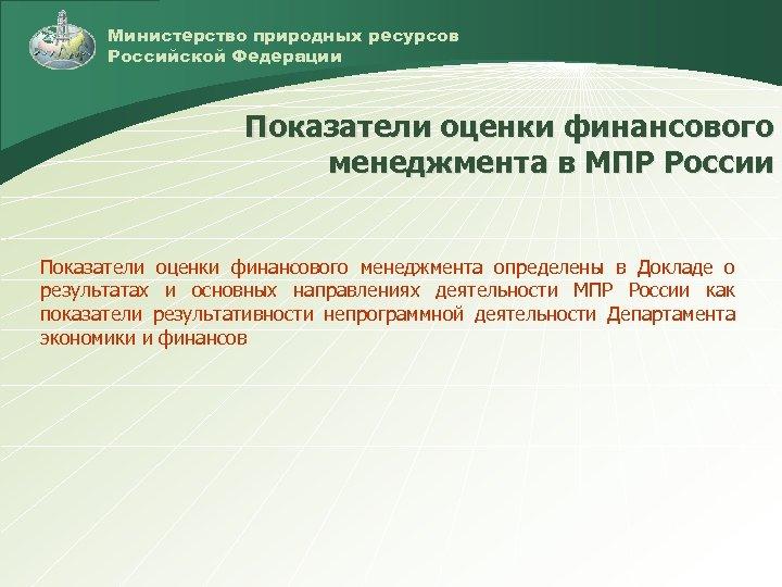 Министерство природных ресурсов Российской Федерации Показатели оценки финансового менеджмента в МПР России Показатели оценки