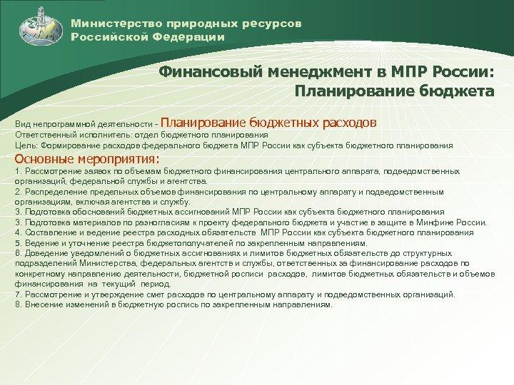 Министерство природных ресурсов Российской Федерации Финансовый менеджмент в МПР России: Планирование бюджета Вид непрограммной