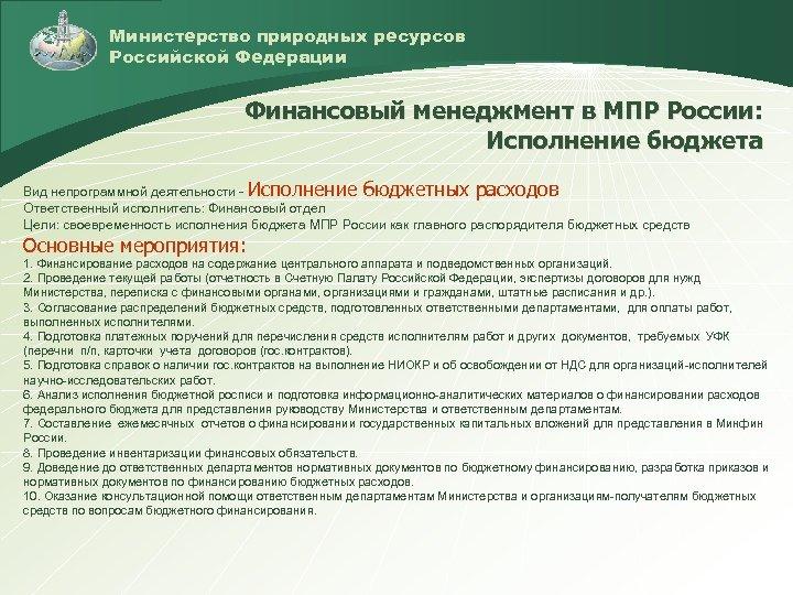 Министерство природных ресурсов Российской Федерации Финансовый менеджмент в МПР России: Исполнение бюджета Вид непрограммной