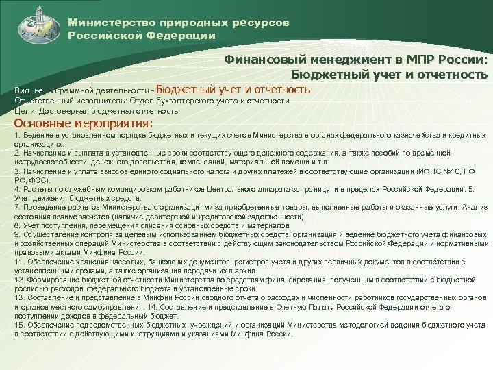 Министерство природных ресурсов Российской Федерации Финансовый менеджмент в МПР России: Бюджетный учет и отчетность