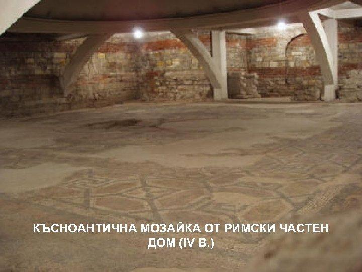 КЪСНОАНТИЧНА МОЗАЙКА ОТ РИМСКИ ЧАСТЕН ДОМ (ІV В. )