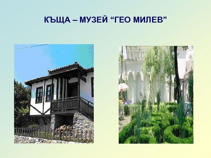 """КЪЩА – МУЗЕЙ """"ГЕО МИЛЕВ"""""""