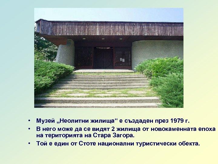 """• Музей """"Неолитни жилища"""" е създаден през 1979 г. • В него може"""