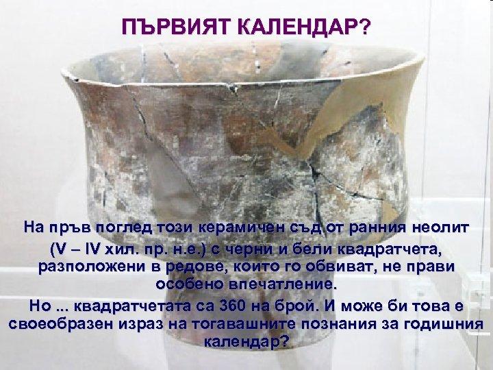 ПЪРВИЯТ КАЛЕНДАР? На пръв поглед този керамичен съд от ранния неолит (V – ІV