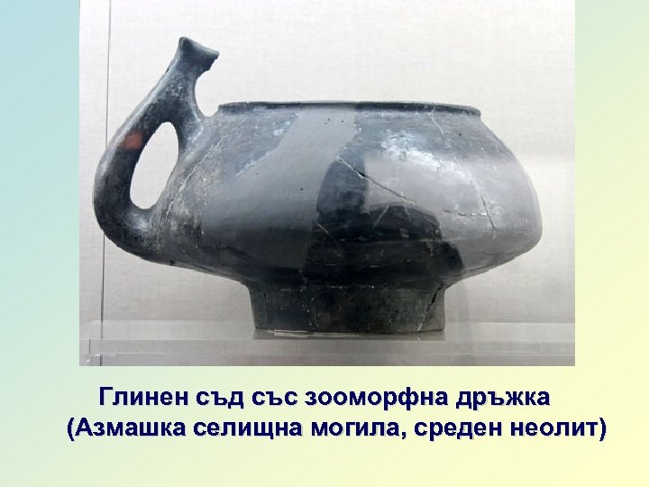 Глинен съд със зооморфна дръжка (Азмашка селищна могила, среден неолит)