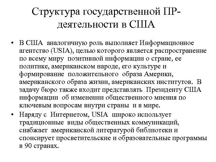 Структура государственной ПРдеятельности в США • В США аналогичную роль выполняет Информационное агентство (USIA),