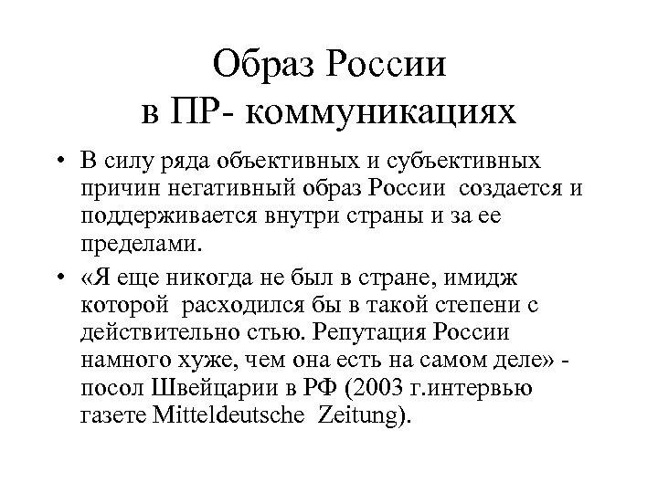 Образ России в ПР- коммуникациях • В силу ряда объективных и субъективных причин негативный