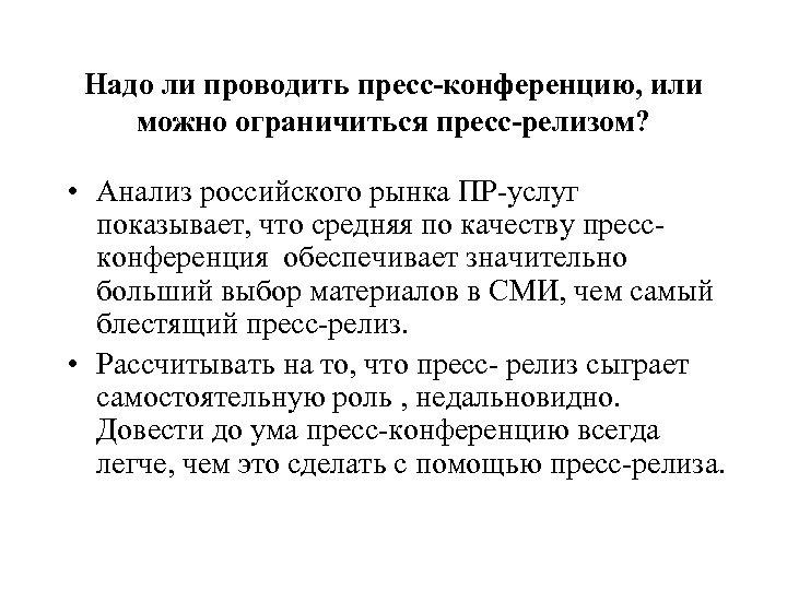 Надо ли проводить пресс-конференцию, или можно ограничиться пресс-релизом? • Анализ российского рынка ПР-услуг показывает,