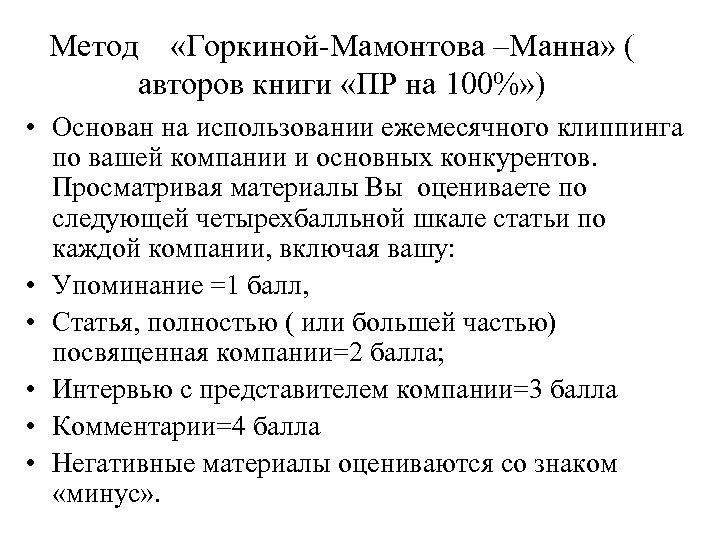 Метод «Горкиной-Мамонтова –Манна» ( авторов книги «ПР на 100%» ) • Основан на использовании