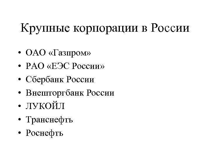 Крупные корпорации в России • • ОАО «Газпром» РАО «ЕЭС России» Сбербанк России Внешторгбанк