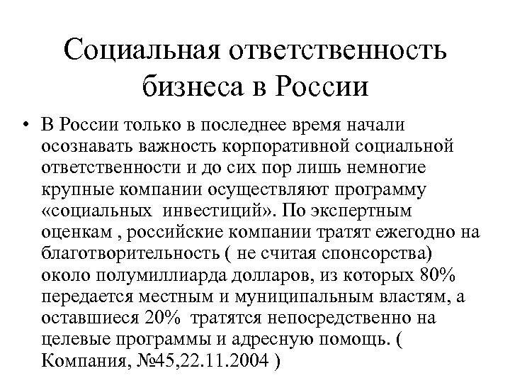 Социальная ответственность бизнеса в России • В России только в последнее время начали осознавать