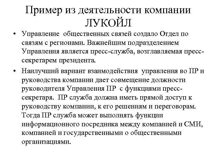 Пример из деятельности компании ЛУКОЙЛ • Управление общественных связей создало Отдел по связям с