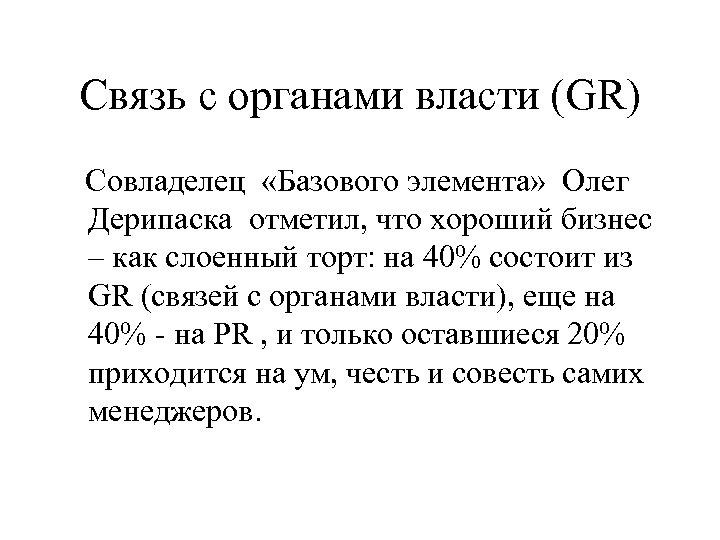 Связь с органами власти (GR) Совладелец «Базового элемента» Олег Дерипаска отметил, что хороший бизнес