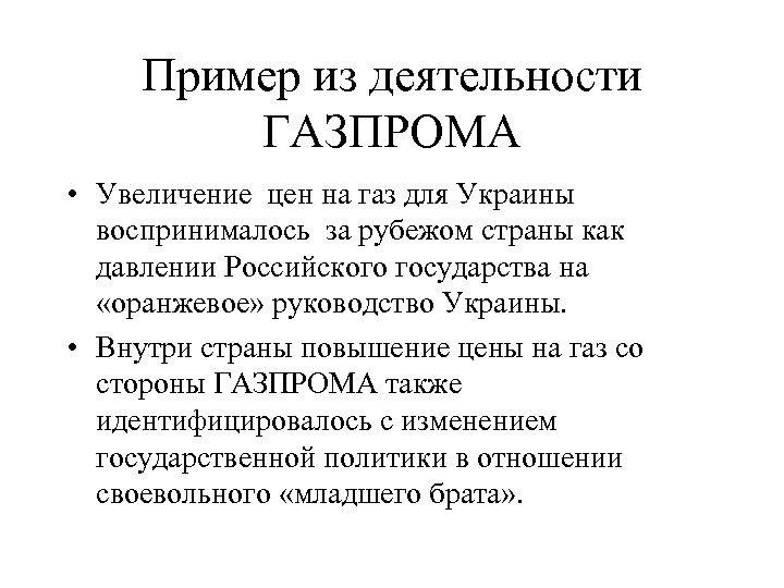 Пример из деятельности ГАЗПРОМА • Увеличение цен на газ для Украины воспринималось за рубежом