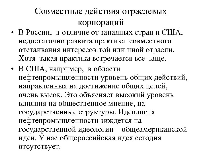 Совместные действия отраслевых корпораций • В России, в отличие от западных стран и США,