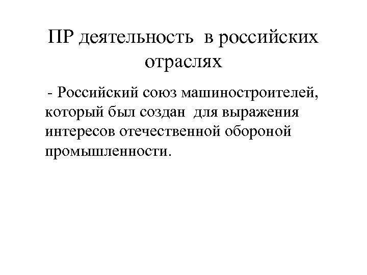 ПР деятельность в российских отраслях - Российский союз машиностроителей, который был создан для выражения