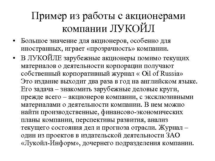 Пример из работы с акционерами компании ЛУКОЙЛ • Большое значение для акционеров, особенно для