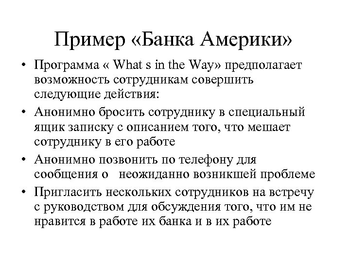 Пример «Банка Америки» • Программа « What s in the Way» предполагает возможность сотрудникам