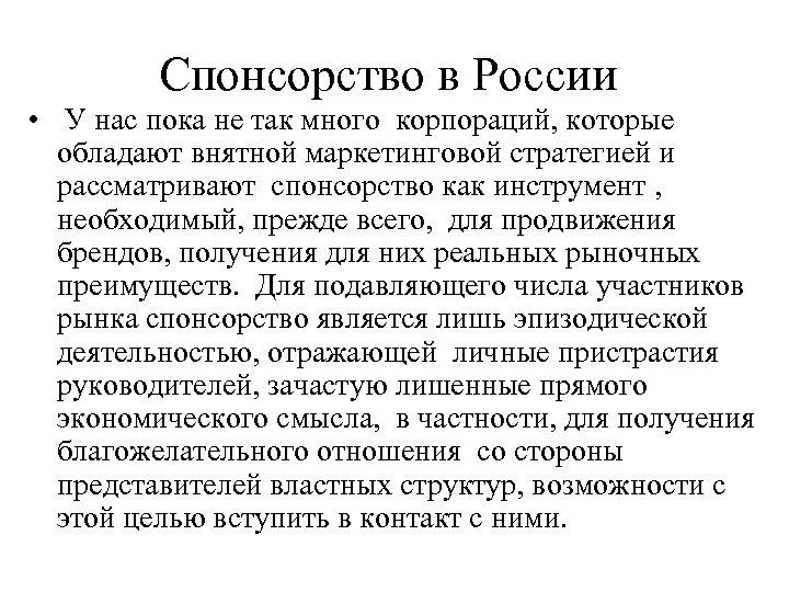 Спонсорство в России • У нас пока не так много корпораций, которые обладают внятной