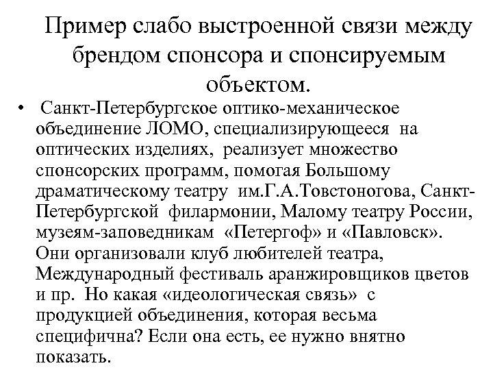 Пример слабо выстроенной связи между брендом спонсора и спонсируемым объектом. • Санкт-Петербургское оптико-механическое объединение