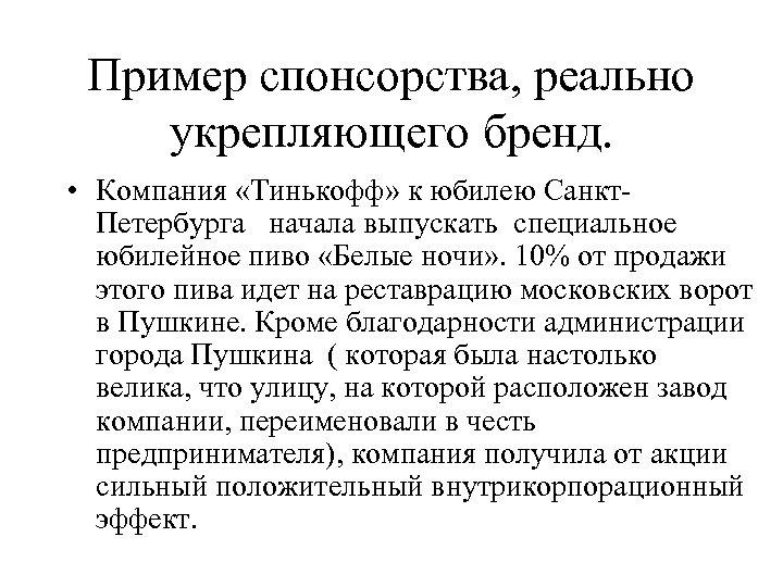 Пример спонсорства, реально укрепляющего бренд. • Компания «Тинькофф» к юбилею Санкт. Петербурга начала выпускать