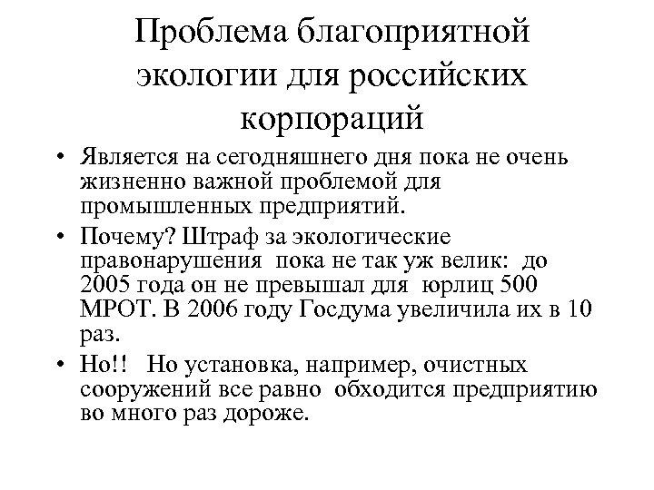 Проблема благоприятной экологии для российских корпораций • Является на сегодняшнего дня пока не очень