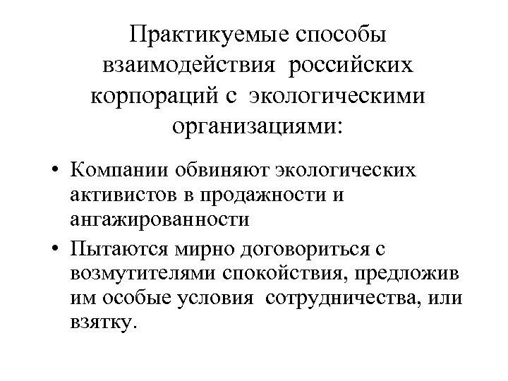 Практикуемые способы взаимодействия российских корпораций с экологическими организациями: • Компании обвиняют экологических активистов в