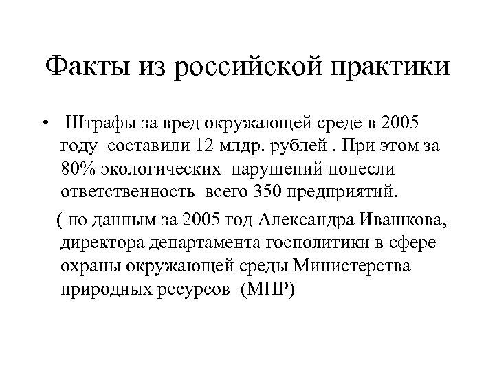 Факты из российской практики • Штрафы за вред окружающей среде в 2005 году составили