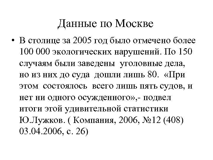 Данные по Москве • В столице за 2005 год было отмечено более 100 000
