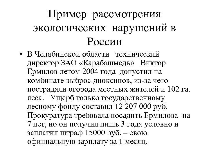 Пример рассмотрения экологических нарушений в России • В Челябинской области технический директор ЗАО «Карабашмедь»