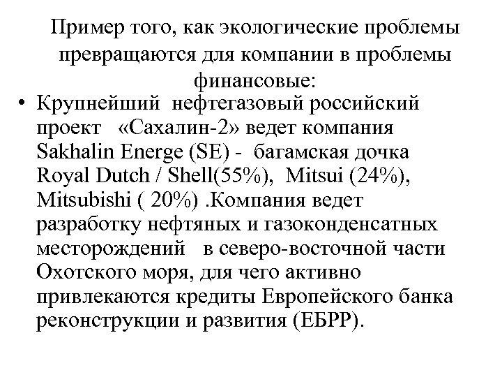 Пример того, как экологические проблемы превращаются для компании в проблемы финансовые: • Крупнейший нефтегазовый