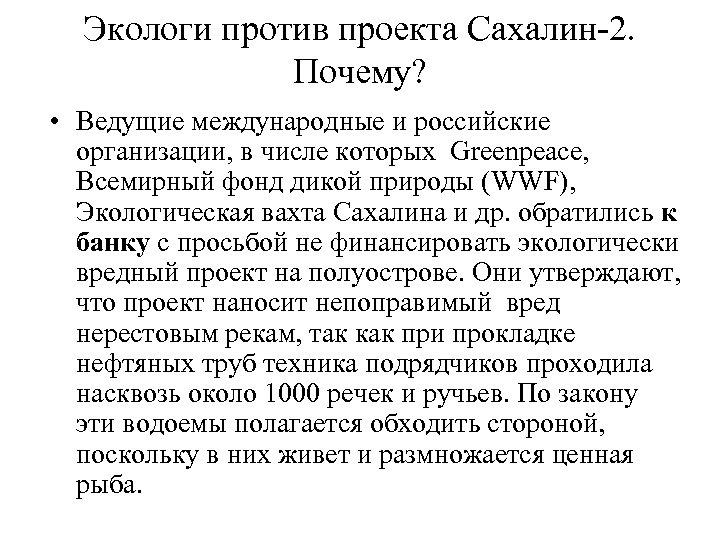 Экологи против проекта Сахалин-2. Почему? • Ведущие международные и российские организации, в числе которых