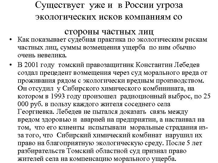 Существует уже и в России угроза экологических исков компаниям со стороны частных лиц •