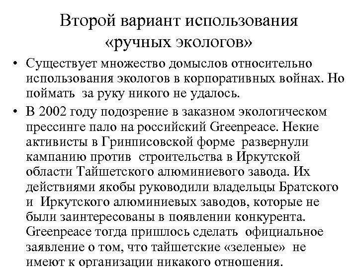 Второй вариант использования «ручных экологов» • Существует множество домыслов относительно использования экологов в корпоративных