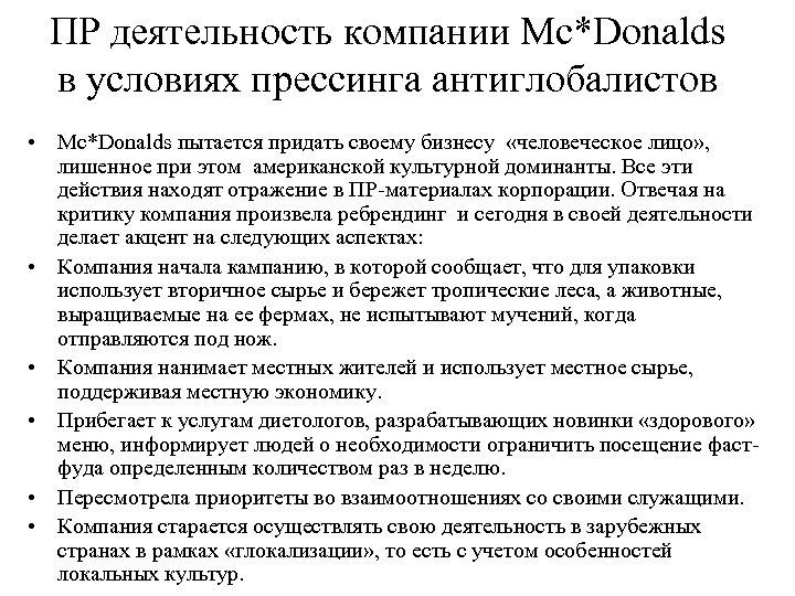 ПР деятельность компании Мс*Donalds в условиях прессинга антиглобалистов • Мс*Donalds пытается придать своему бизнесу