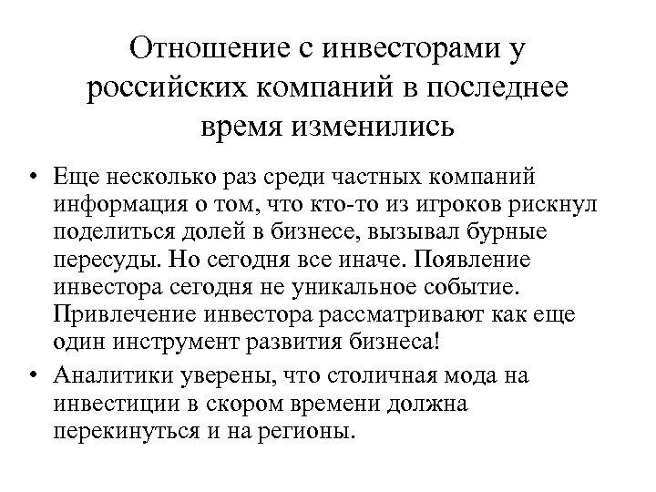 Отношение с инвесторами у российских компаний в последнее время изменились • Еще несколько раз