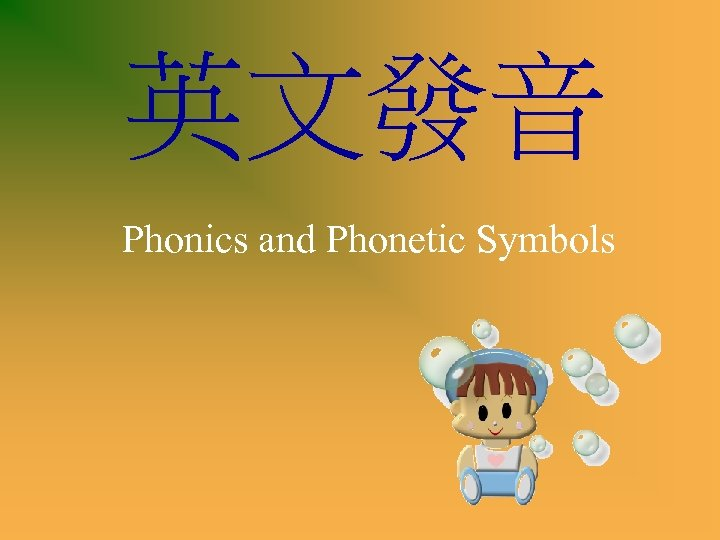 英文發音 Phonics and Phonetic Symbols