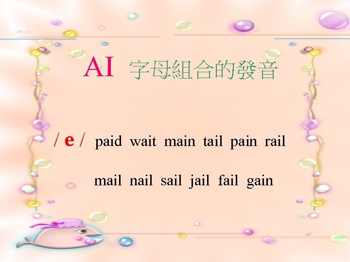 AI /e/ 字母組合的發音 paid wait main tail pain rail mail nail sail jail fail