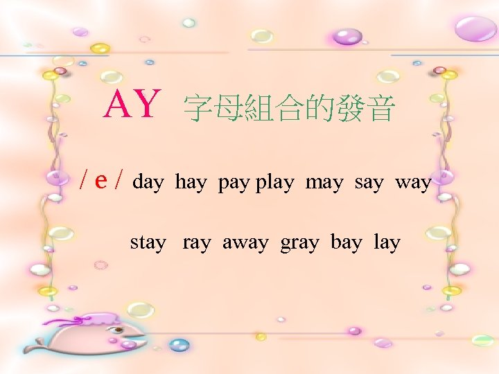 AY /e/ 字母組合的發音 day hay play may say way stay ray away gray bay