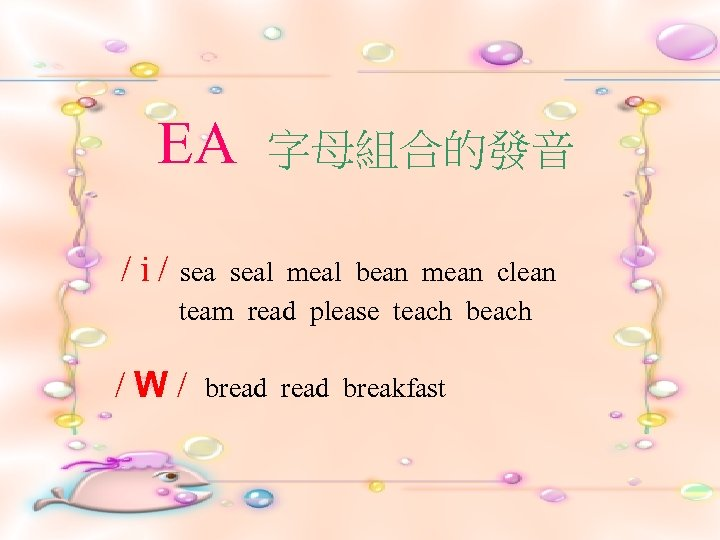 EA /i/ 字母組合的發音 seal meal bean mean clean team read please teach beach /W/