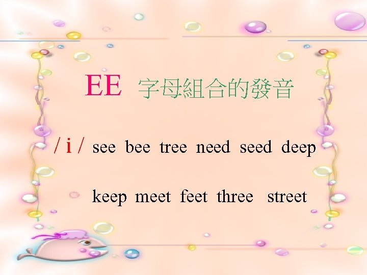 EE 字母組合的發音 / i / see bee tree need seed deep keep meet feet