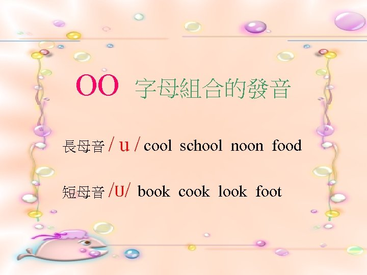 OO 長母音 / 字母組合的發音 u / cool school noon food 短母音 /U/ book cook