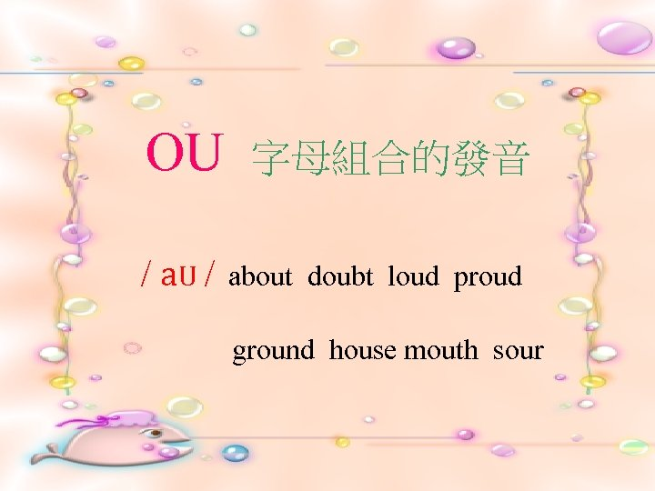 OU / a. U / 字母組合的發音 about doubt loud proud ground house mouth sour