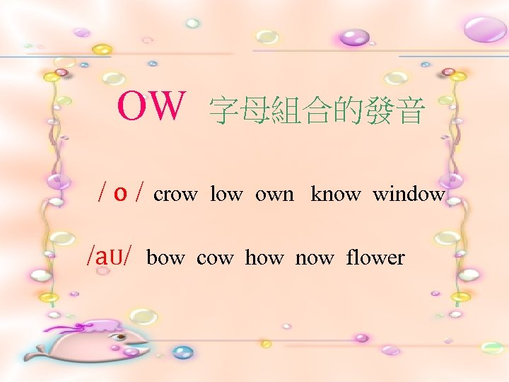 OW /o/ /a. U/ 字母組合的發音 crow low own know window bow cow how now
