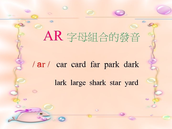 AR 字母組合的發音 / ar / card far park dark large shark star yard