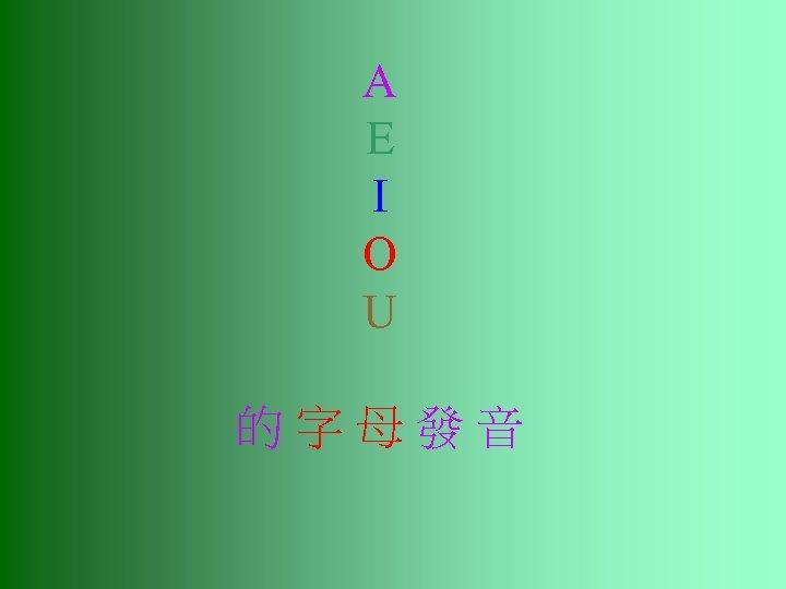 A E I O U 的字母發音