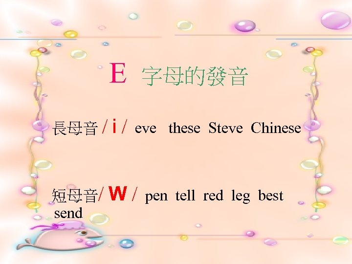 E 字母的發音 長母音 / i/ 短母音/ send W/ eve these Steve Chinese pen tell